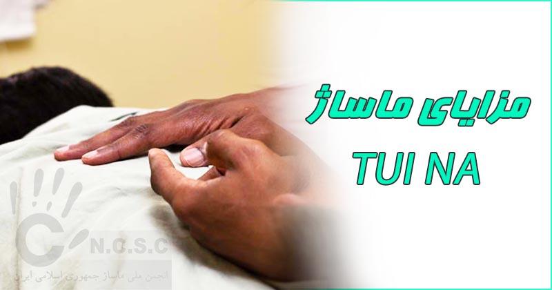 مزایای ماساژ تیونا