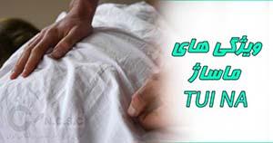ویژگی های ماساژ تیونا