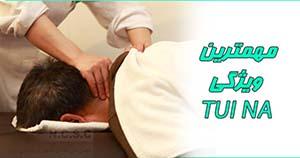 مهمترین ویژگی تیونا