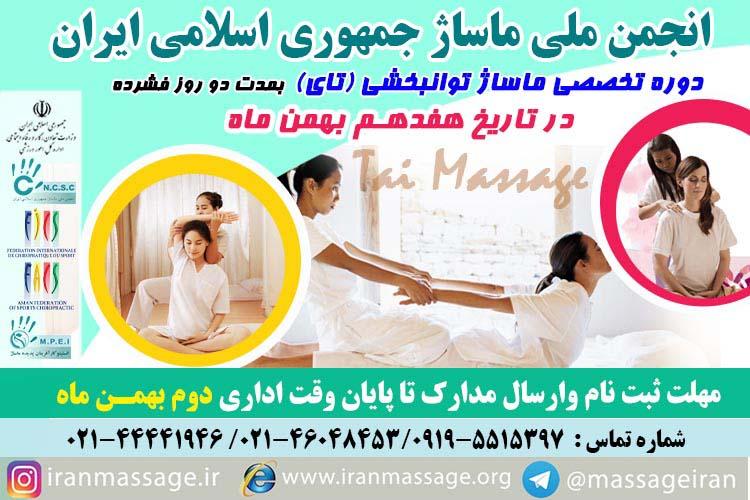 برگزاری دوره تخصصی ماساژ توانبخشی(تای ماساژ) انجمن ملی ماساژ در تاریخ هفدهم بهمن ماه ۹۷