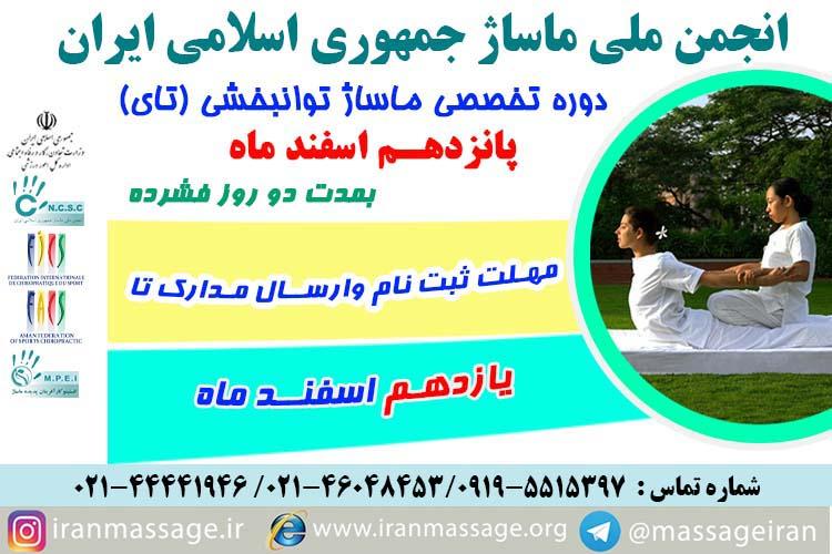 برگزاری دوره تخصصی ماساژ توانبخشی(تای ماساژ) انجمن ملی ماساژ در تاریخ پانزدهم اسفند ماه ۹۷