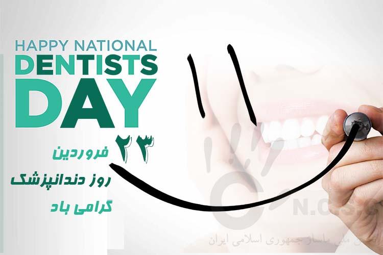 روز جهانی دندانپزشک