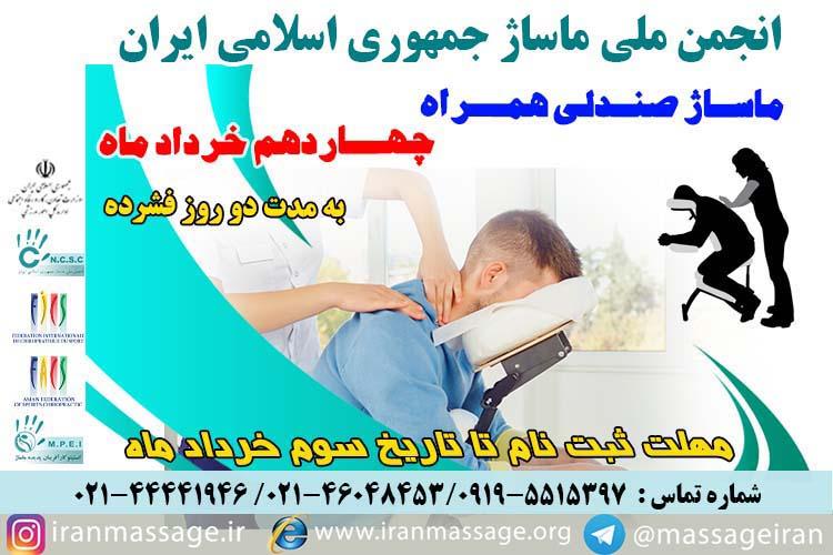 برگزاری دوره تخصصی ماساژ صندلی انجمن ملی ماساژ درتاریخ چهاردهم خرداد ماه 98