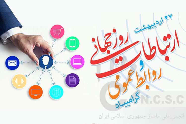 روز جهانی ارتباطات و روابط عمومی