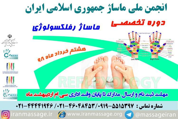 برگزاری دوره تخصصی ماساژ رفلکسولوژی (بازتاب درمانی) در تاریخ هشتم خرداد ماه 98
