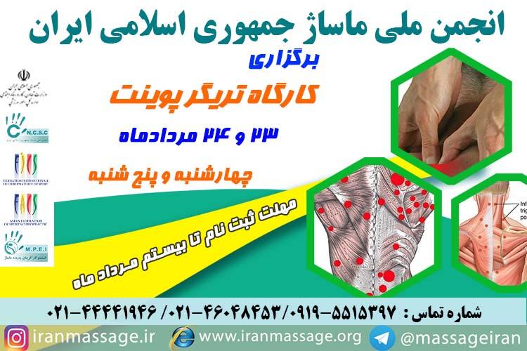 برگزاری کارگاه تریگرپوینت در تاریخ بیست و سوم مردادماه ۹۸