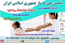 برگزاری دوره تخصصی ماساژ توانبخشی(تای ماساژ) انجمن ملی ماساژ در تاریخ دهم مهرماه ۹۸