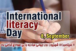 هشتم سپتامبر (17 شهریورماه) روز جهانی مبارزه با بی سوادی