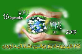 بیست و پنجم شهریورماه(شانزدهم سپتامبر)روز جهانی حفظ لایه اوزون
