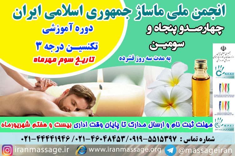 برگزاری چهارصد و پنجاه و سومین دوره آموزشی تکنسین درجه ۳ انجمن ملی ماساژ در تاریخ سوم مهرماه ۹۸