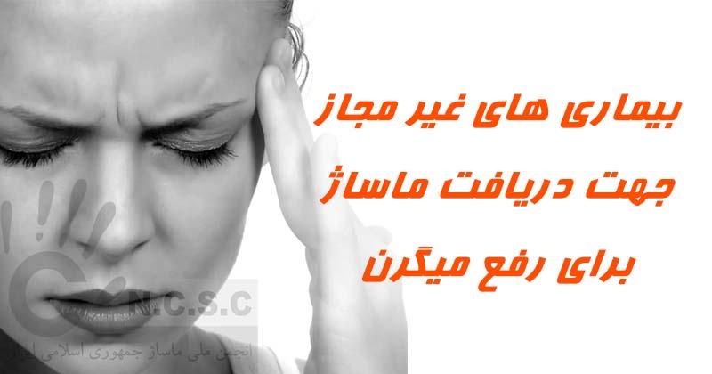 تاثیر ماساژ بر سردرد و میگرن