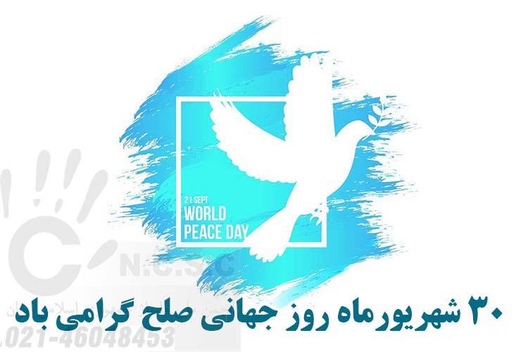 سی ام شهریورماه (21 سپتامبر) روز جهانی صلح