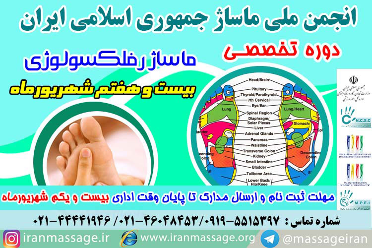 برگزاری دوره تخصصی ماساژ رفلکسولوژی (بازتاب درمانی) در تاریخ بیست و هفتم شهریورماه ۹۸
