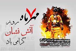 7 مهرماه روز آتش نشانی گرامی باد