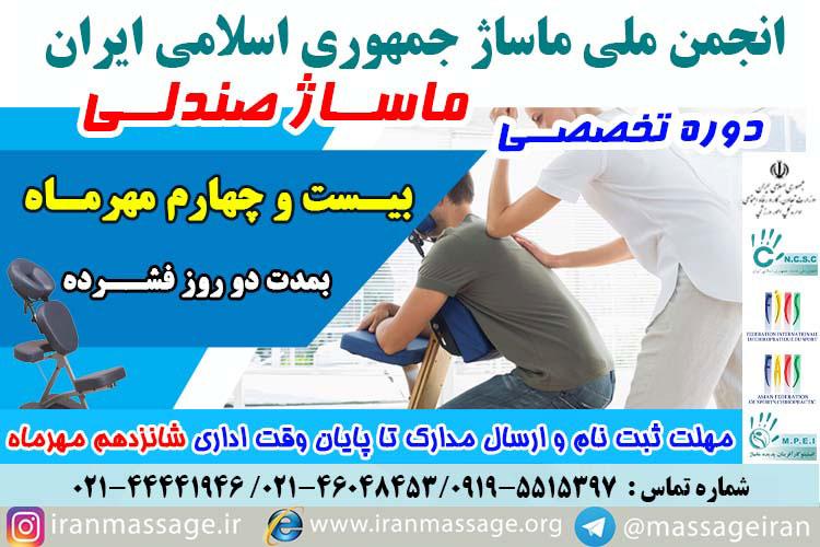 برگزاری دوره تخصصی ماساژ صندلی انجمن ملی ماساژ درتاریخ بیست و چهارم مهرماه 98