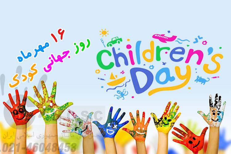 16 مهرماه روز جهانی کودک مبارک باد.