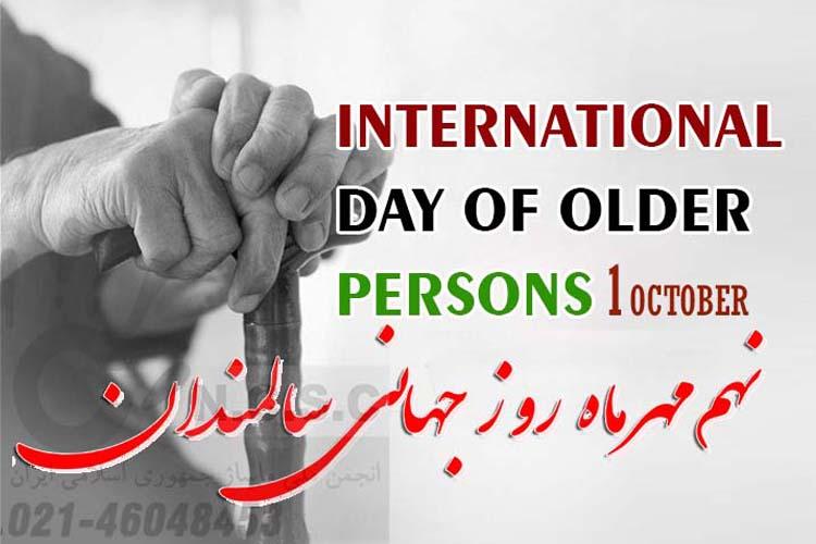 8 مهرماه روز جهانی سالمند گرامی باد