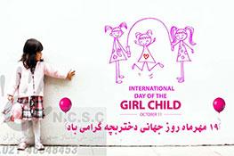 روز جهانی دختر بچه