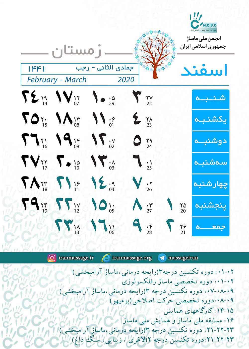 تقویم آموزشی
