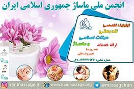 خدمات ماساژ تهران